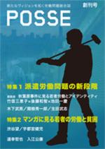 Posse_3